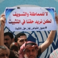 UNRWA employees protest contracts termination in Gaza