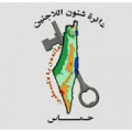 A Press Release by the Islamic Resistance movement of Hamas on the Anniversary of the ill-fated Balfour Declaration