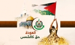 Hamas insists on Right of Return for refugees
